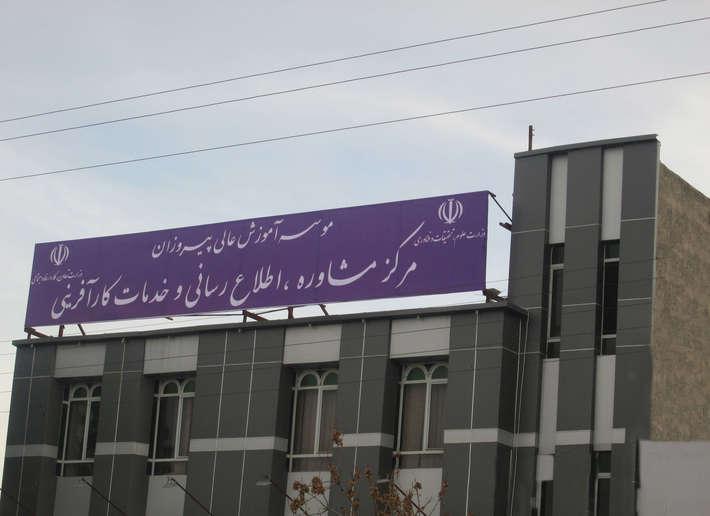 مرکز مشاوره اطلاع رسانی وخدمات کارآفرینی پیروزان