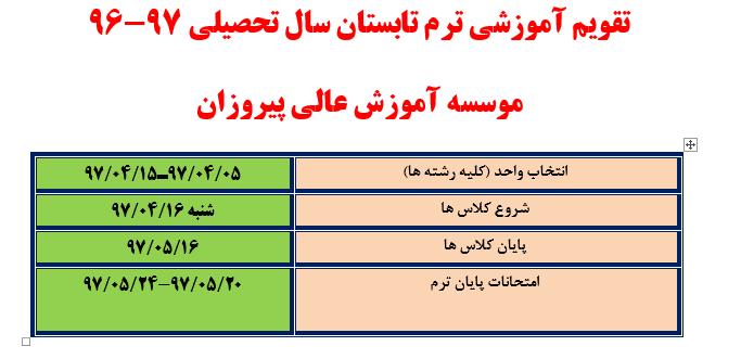 تقویم آموزشی ترم تابستان موسسه آموزش عالی پیروزان