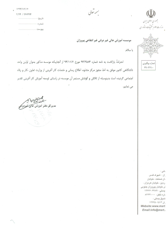 تقدیر وزارت علوم از مؤسسه اموزش عالی پیروزان
