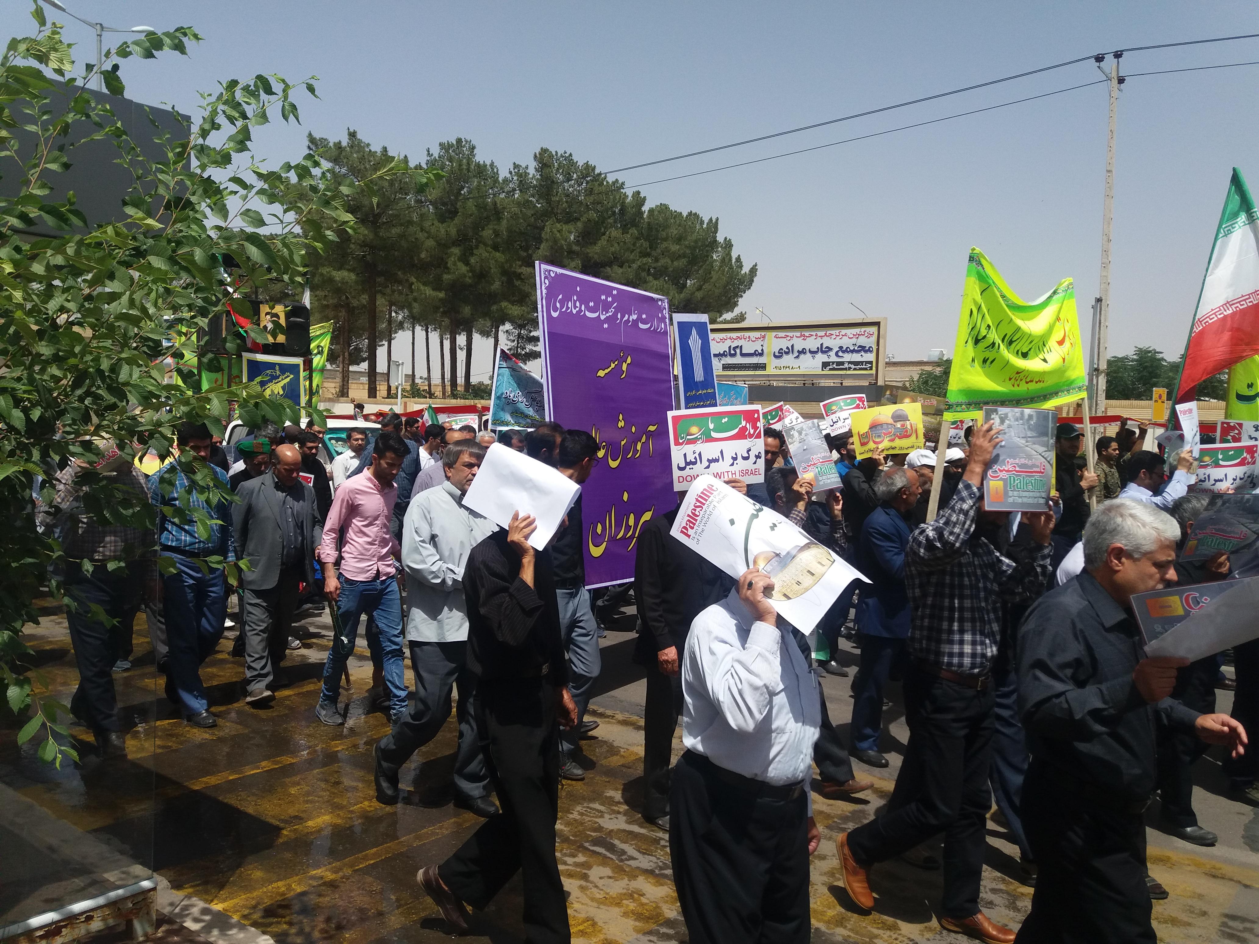 حضور پرشور دانشجویان ،پرسنل و مدیران موسسه در راهپیمایی روز قدس