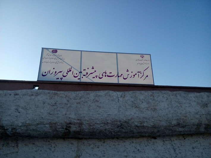 مرکز آموزش مهارت های پیشرفته بین المللی پیروزان