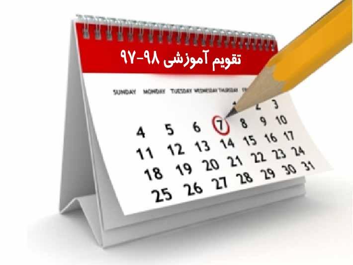 تقویم آموزشی نیمسال دوم